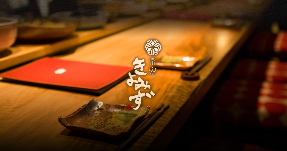 京都でおばんざいを楽しむなら「京家 きよみず」で